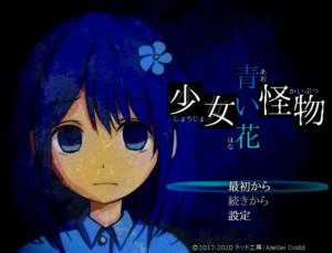 少女怪物青い花