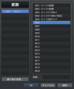足音イベントに使う変数