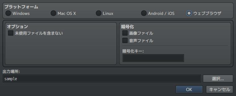 RPGツクールMvのデプロイメント画面