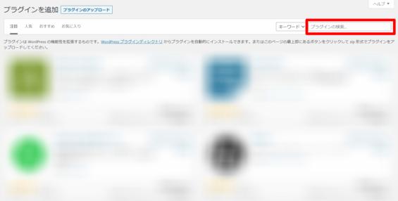 WordPressのプラグイン追加画面