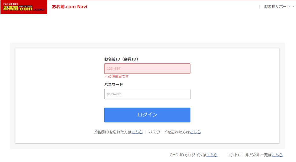 「お名前.com」であなたのレンタルサーバーを設定
