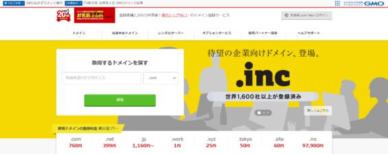 ドメインの取得は「お名前.com」を使えばOK