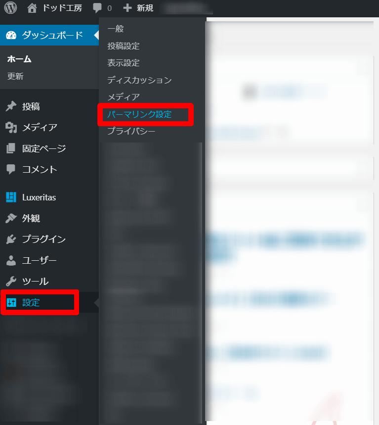WordPressテーマを選択する(あなたの好きなブログデザインを選ぶ)