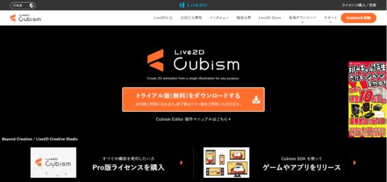 2Dアニメーション制作ソフト「Live2D Cubism」とは?