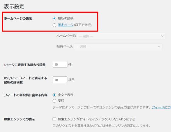 ホームページの表示の設定方法②
