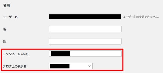ブログ上の表示名の設定方法②
