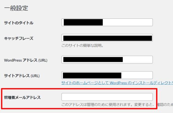 メールアドレスの設定方法②