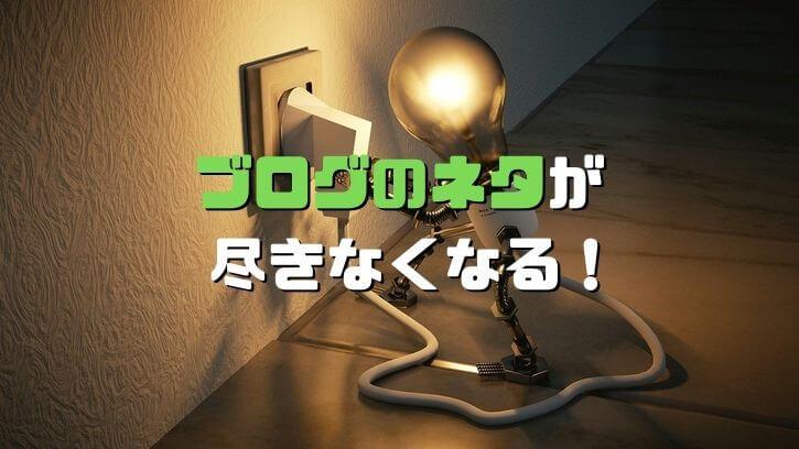 ブログのネタ切れを0にする対処法【題材が尽きなくなる!】