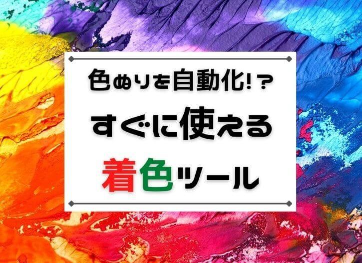 自動で色塗り!?自動着色(彩色)するソフトの紹介【AI・人工知能】