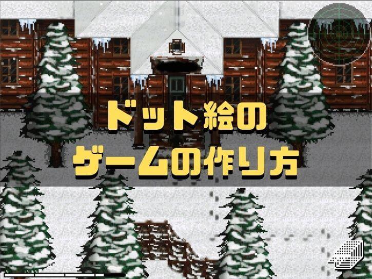 ドット絵のゲームの作り方【初心者でも楽しめる簡単なゲーム制作】