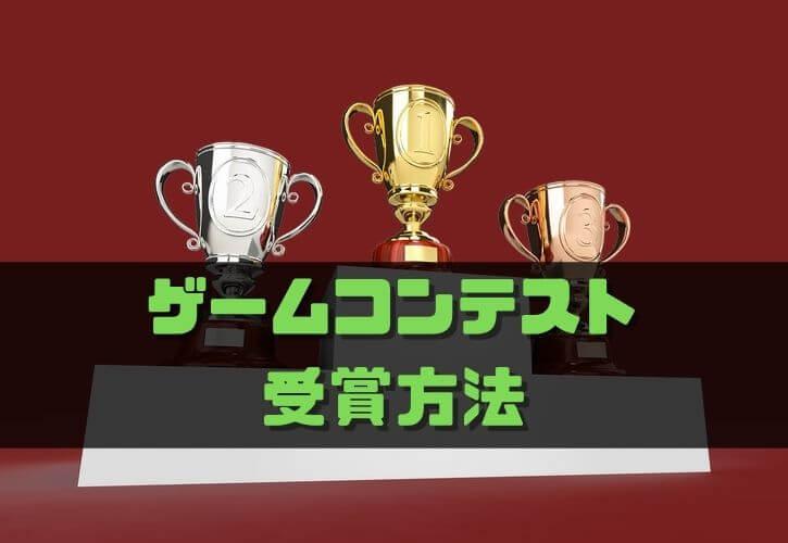 自作ゲームコンテストで受賞する方法【ゲーム制作】