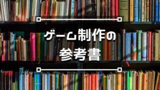 【厳選】ゲーム制作におすすめの本3冊【初心者向け】