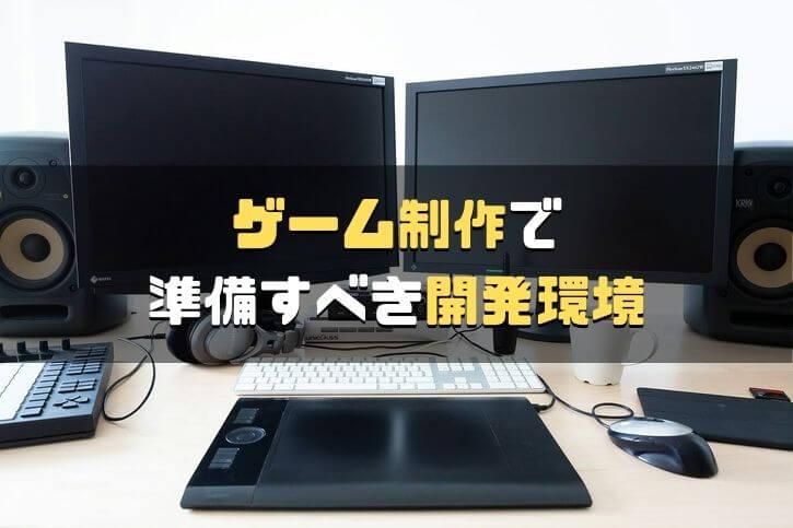 ゲーム制作に必要な開発環境【歴10年の筆者が解説】