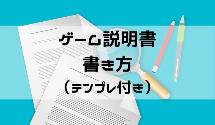 【ゲーム制作】Readme(説明書)の書き方【テンプレートあり】