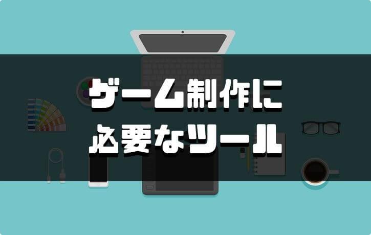 ゲーム制作ツールまとめ【無料/有料】