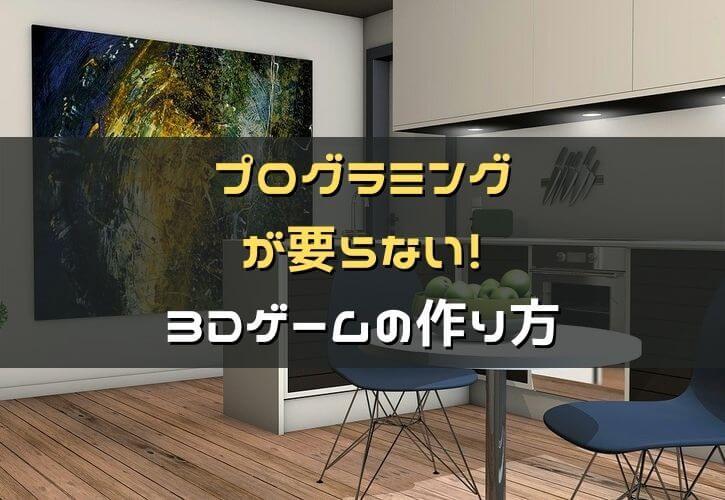 プログラミング不要の3Dゲームの作り方【ゲーム制作】
