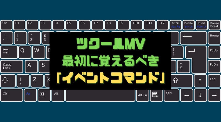 RPGツクールMV/MZで覚えるべきイベントコマンド【初心者向け】