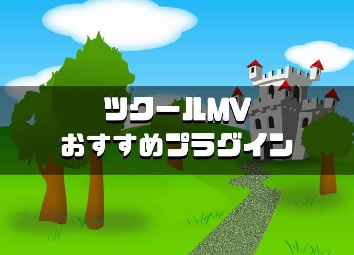 おすすめのプラグイン16選【RPGツクールMV】