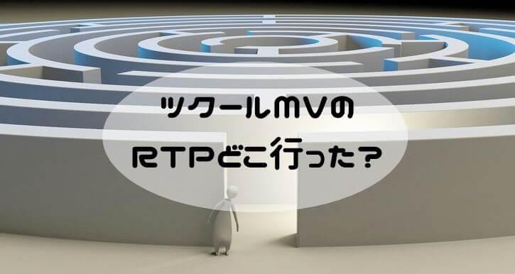 RPGツクールMVのRTPがどこにあるか探している方へ