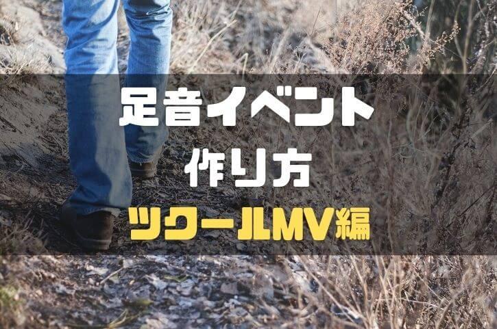 足音を鳴らすイベントの作り方【RPGツクールMV/MZ】