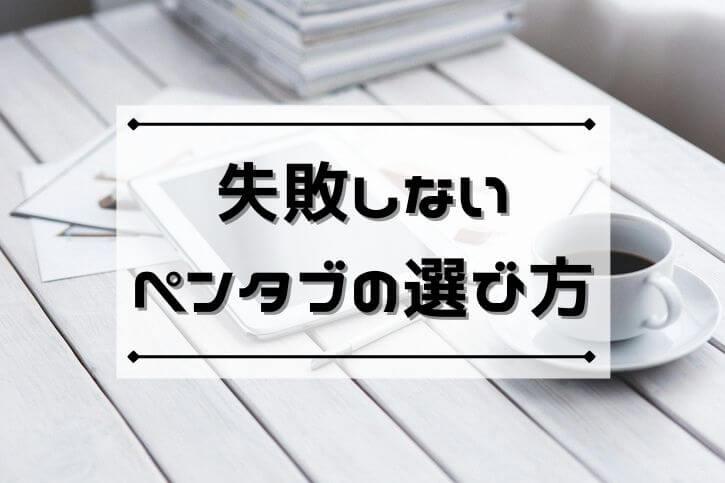 ペンタブレットと液晶タブレットの選び方【おすすめも10種紹介】
