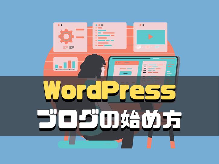 WordPressブログの始め方【失敗しない手順で解説】