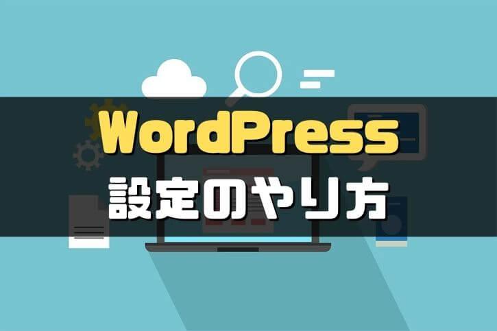 WordPressの初期設定のやり方を詳しく解説【画像解説付き】