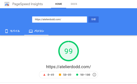 CLS確認方法①:「PageSpeed Insights」を使う