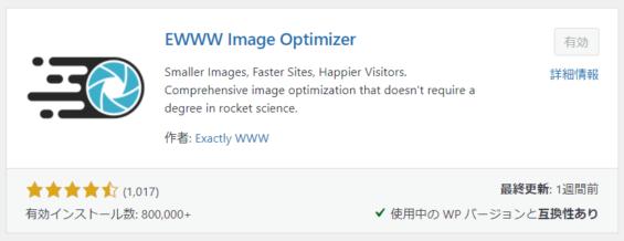 ①:EWWW Image Optimizer(画像サイズの圧縮)