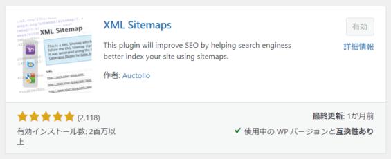 ②:Google XML Sitemaps(xmlサイトマップの送信)