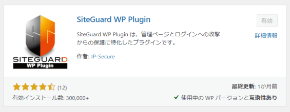 ④:SiteGuard WP Plugin(セキュリティ強化)