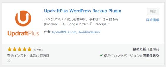 ⑤:UpdraftPlus(ブログデータのバックアップ)