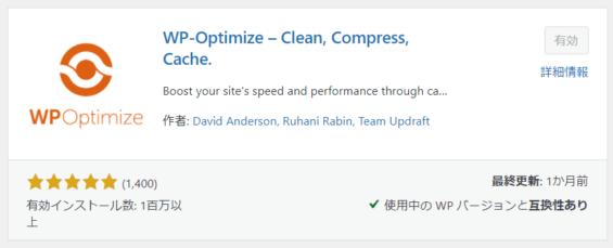 ⑨:WP-Optimize(データベースの最適化)