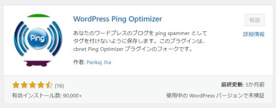 ⑦:WordPress Ping Optimizer(Ping送信の最適化)