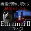 Efframai II エフレメイ2【公式ページ】