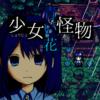 少女怪物青い花【公式ページ】