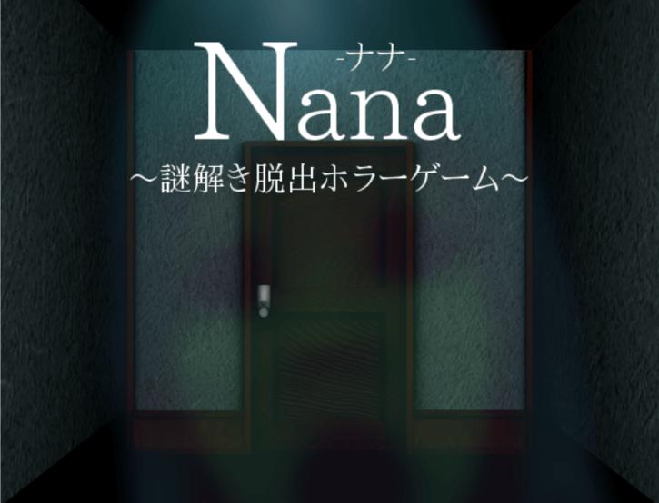 Nana ナナ ~謎解き脱出ホラーゲーム~【公式ページ】