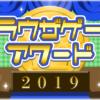 ふりーむ!企画:ブラウザゲームアワード 2019 (Browser Game Awards 2019)