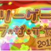 ふりーむ!企画:フリーゲーム・オブ・ザ・イヤー2018 (Free Game of the Year 2018)