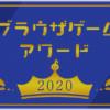 ふりーむ!企画:ブラウザゲームアワード 2020 (Browser Game Awards 2020)