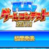第六回PLiCy ゲームコンテスト結果発表! | 無料ゲームのプリシー
