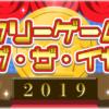 ふりーむ!企画:フリーゲーム・オブ・ザ・イヤー2019 (Free Game of the Year 2019)