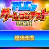 第五回PLiCy ゲームコンテスト結果発表! | 無料ゲームのプリシー
