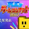 第四回PLiCy ゲームコンテスト結果発表! | 無料ゲームのプリシー