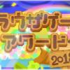 ふりーむ!企画:ブラウザゲームアワード 2018 (Browser Game Awards 2018)